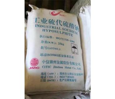 工业硫代硫酸钠